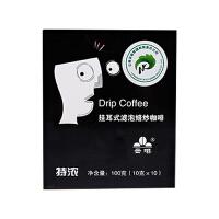 昆明云啡特浓挂耳式滤泡焙炒咖啡100克
