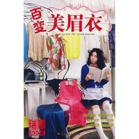 百变美眉衣:瑞丽BOOK 韩国首尔文化社供稿,北京《瑞丽》杂志社译 9787501964154