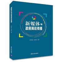 【二手旧书8成新】新媒体与舆论传播 李伟权,刘新业 9787302412106