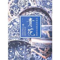 青花:中国历代最美青花瓷