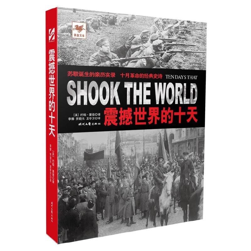 震撼世界的十天(苏联诞生的亲历实录 十月革命的经典史诗)