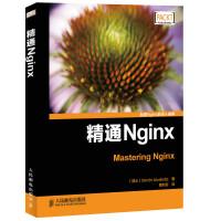 精通Nginx