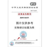 GB 7260.1-2008不间断电源设备 第1-1部分:操作人员触及区使用的UPS的一般规定和安全要求