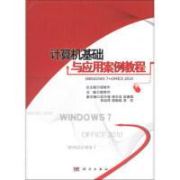 【二手旧书8成新】计算机基础与应用案例教程 胡维华,郭艳华 9787030364111