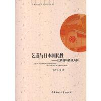 艺道与日本国民性