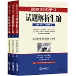 国家司法考试试题解析汇编(2011-2016)