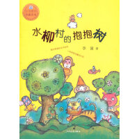 桃桃丛书 水柳村的抱抱树