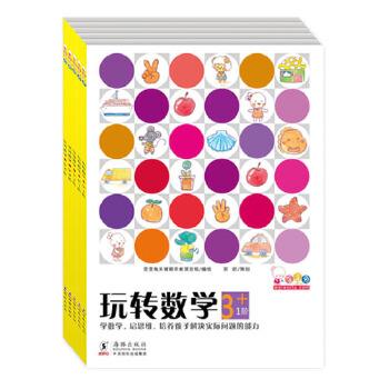 歪歪兔玩转数学·3+(幼儿阶梯式数学启蒙游戏绘本全5册) 歪歪兔系列学前幼儿数学游戏书,纯手绘。阶梯式数学启蒙、思维训练,培养孩子用数学方式解决实际问题的能力。附贴纸。适用于3岁及以上孩子的阶梯数学启蒙。