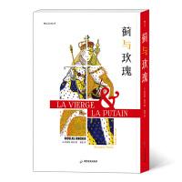 蓟与玫瑰(玛丽・斯图亚特 + 伊丽莎白・都铎 )全两册