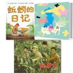 预售 2017 一年级暑假读物 种懒虫+蚯蚓的日记+红孩子连环画(套装共3册)