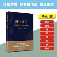 现货 消化病学 人民卫生出版社 陈�F湖 杨云生 唐承薇 主编