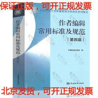 现货正版 作者编辑常用标准及规范(第四版)2019年新版 中国标准出版社 9787506693806