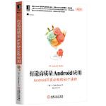 打造高质量ANDROID应用-ANDROID开发必知的50个诀窍