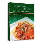"""意式经典料理轻松做:厨房里的美味""""煮意"""""""
