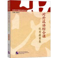 对外汉语综合课优秀教案集 崔希亮 北京语言大学出版社 北语对外汉语教学法研究丛书