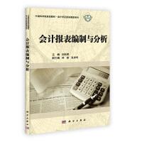 【二手旧书8成新】会计报表编制与分析 刘东辉,林丽,张忠华 9787030364869