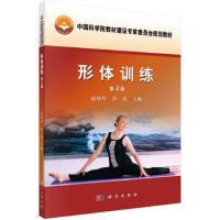 【二手旧书8成新】形体训练(第3版 赵晓玲,彭波 9787030344700