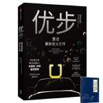 *畅销书籍* 优步:算法重新定义工作 FACEBOOK联合创始人克里斯・休斯重磅推荐,共享经济从业者推荐读物赠中华国学