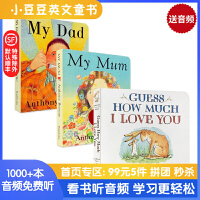 进口英文原版 My Dad My Mum 我爸爸 我妈妈 猜猜我有多爱你 3册纸板合售 0-5岁