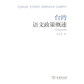 台湾语文政策概述
