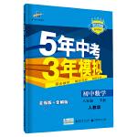 曲一线 初中数学 八年级下册 人教版 2020版初中同步 5年中考3年模拟 五三