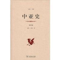 中亚史(第四卷) 蓝琪 刘刚 著 商务印书馆