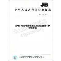 JB/T 2426-2016发电厂和变电所自用三相变压器技术参数和要求