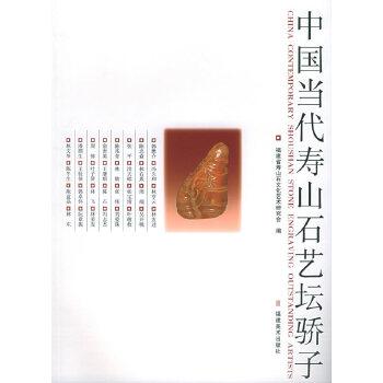 中国当代寿山石艺坛骄子