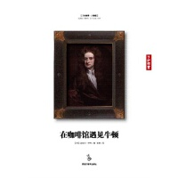 【TH】在咖啡馆遇见牛顿 (英)怀特,王铮 黑龙江教育出版社 9787531668992