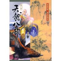 天龙八部漫画(第十三册)