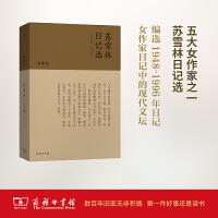 苏雪林日记选(1948-1996)(流金文丛) 苏雪林 商务印书馆