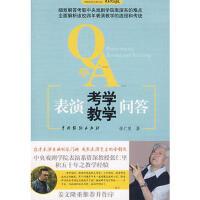 【二手旧书8成新】表演考学教学问答 张仁里 9787104028918