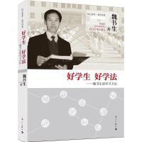 【正版】好学生 好学法--魏书生谈学习方法