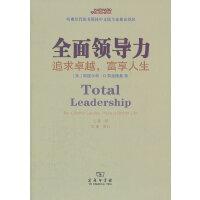 全面领导力――追求卓越,富享人生