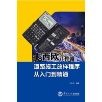 卡西欧fx-5800P计算器道路施工放样程序从入门到精通
