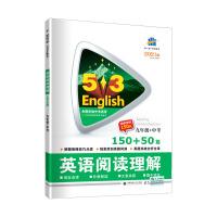 曲一线 九年级+中考 英语阅读理解 150+50篇 53英语阅读理解系列图书 五三(2021)