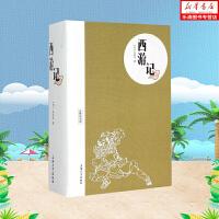 正版现货 西游记 无障碍阅读 精装 吴承恩 上海大学出版社