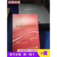 【二手9成新】外研社手机词典(英语)(存储卡1张读卡器1个说明书1本)外语教学与研究外语教学与研究出版社
