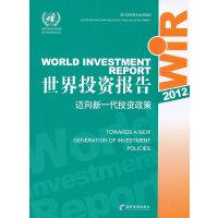 世界投资报告2012