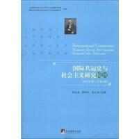 国际共运史与社会主义研究辑刊2013年卷(总第3卷)