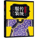 图说中国非物质文化遗产.第2辑・中国最美传统服饰