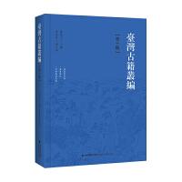 台湾古籍丛编 第十辑 精装(共10辑1套装箱)