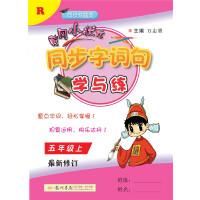 2019年秋季 黄冈小状元・同步字词句学与练 五年级(上)R人教版