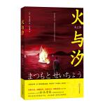 火与汐(社会派推理一代宗师松本清张不可错过的经典作品集)