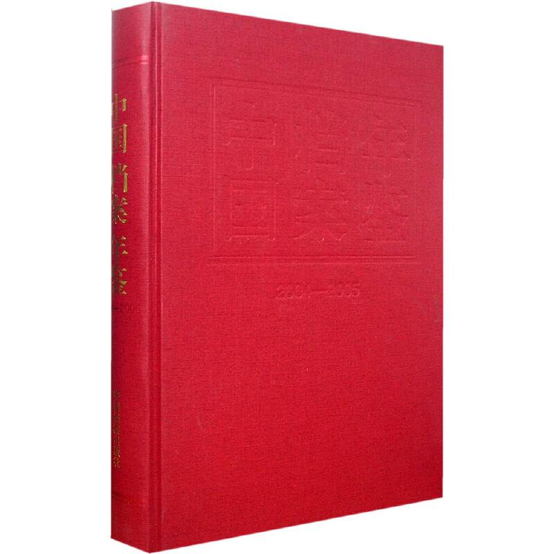 中国档案年鉴(2004-2005)