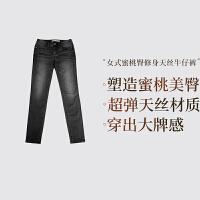 【网易严选清仓秒杀】女式蜜桃臀修身天丝牛仔裤