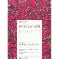 献给艾米丽的一朵玫瑰(经典印象)