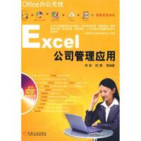 【二手书9成新】 Office办公无忧:Excel公司管理应用(附光盘) 周秀,陈腾 等 机械工业出版社 978711