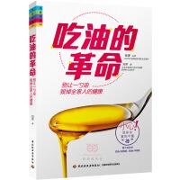 吃油的革命:别让一勺油毁掉全家人的健康