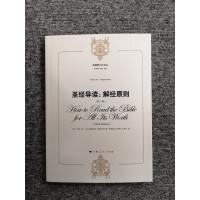 圣经导读・解经原则(第三版)(基督教文化译丛)
